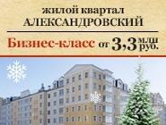 ЖК «Александровский» Бизнес-класс от 3,3 млн руб